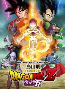 Póster de la película  Dragon Ball Z: La resurrección de Freezer